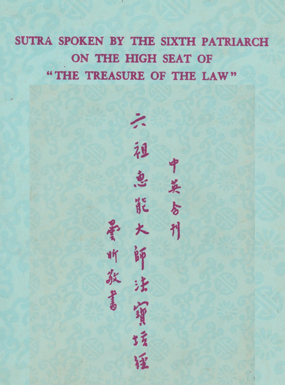 The Platform Sutra of the Sixth Patriarch Cover
